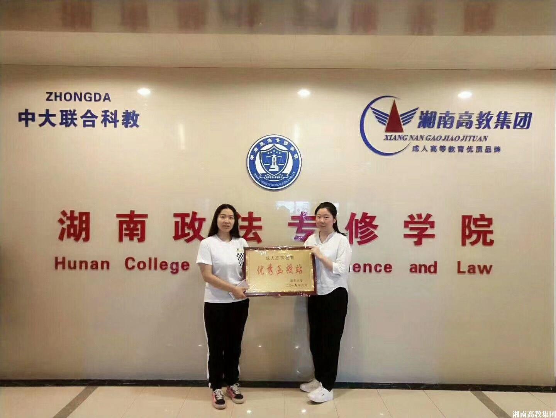 长沙喜讯:热烈祝贺湘南高教集团湖南政法专修学院被长沙市教育局评为2018年度优秀学校!