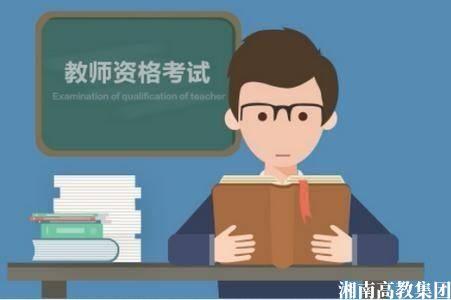 长沙零基础的非师范生如何备考教师资格证考试?