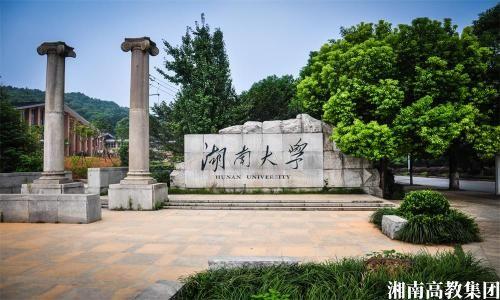 湖南大学招生简章