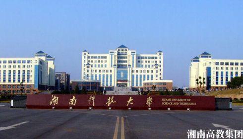 湖南科技大学招生简章