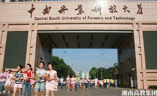 中南林业科技大学招生简章