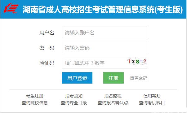 湖南省2019年成人高等学校招生全国统一考试报考须知