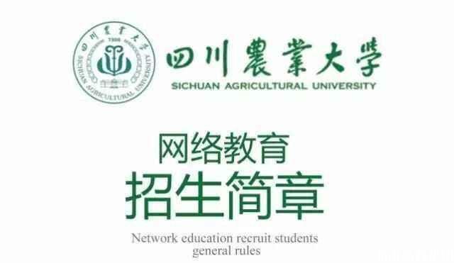 2020年四川农业大学网络教育秋季招生简章