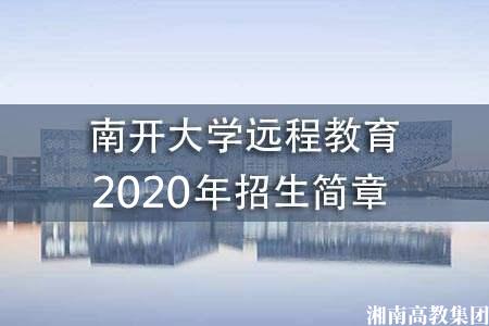 2020年南开大学网络教育招生简章