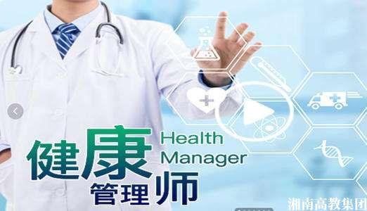 2021年健康管理师报考专业目录清单