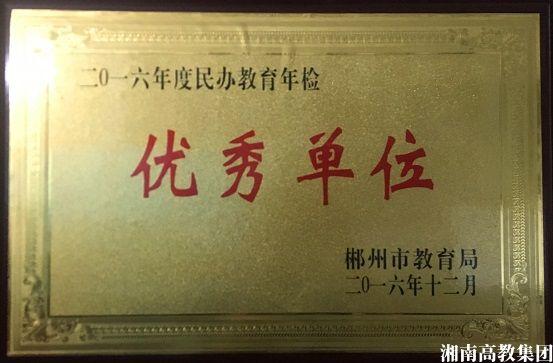 郴州市2016年度民办教育优秀单位