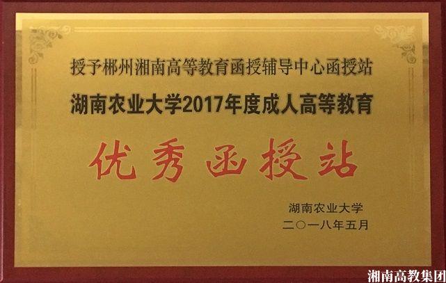 湖南农业大学2017年度优秀函授站