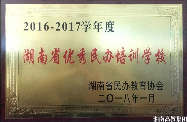 湖南省优秀民办教育培训机构