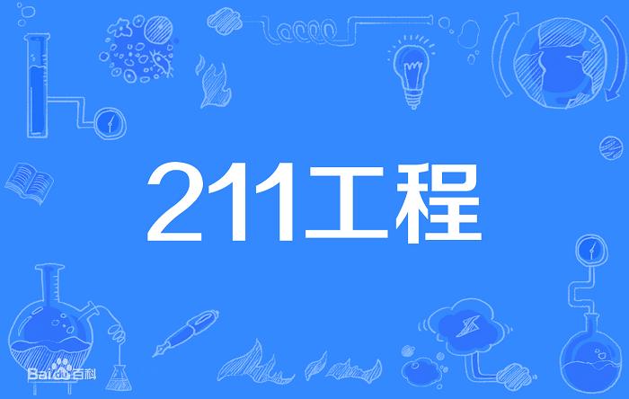 """""""211工程""""简介"""