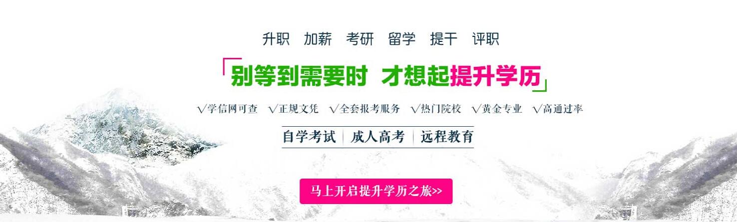 2019湖南成人高考招生简章