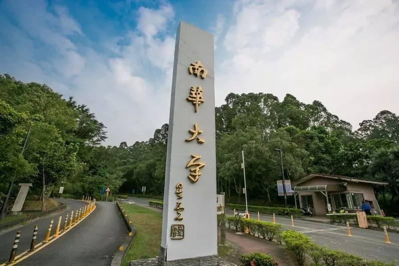 长沙南华大学2020年成人高考招生简章