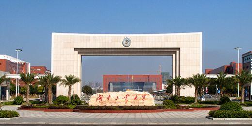 长沙湖南工业大学2020年成人高考招生简章