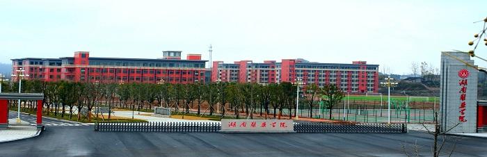 长沙湖南医药学院2020年成人高考招生简章