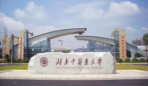 长沙湖南中医药大学2020年成人高考招生简章