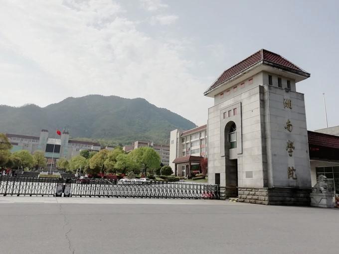 长沙湘南学院2020年成人高考招生简章
