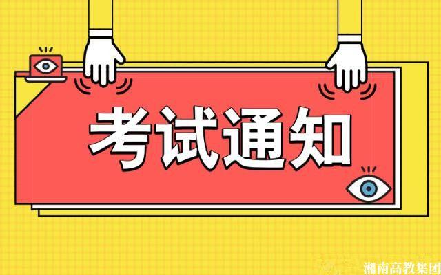 【湖南】2021年上半年中小学教师资格考试(笔试)公告
