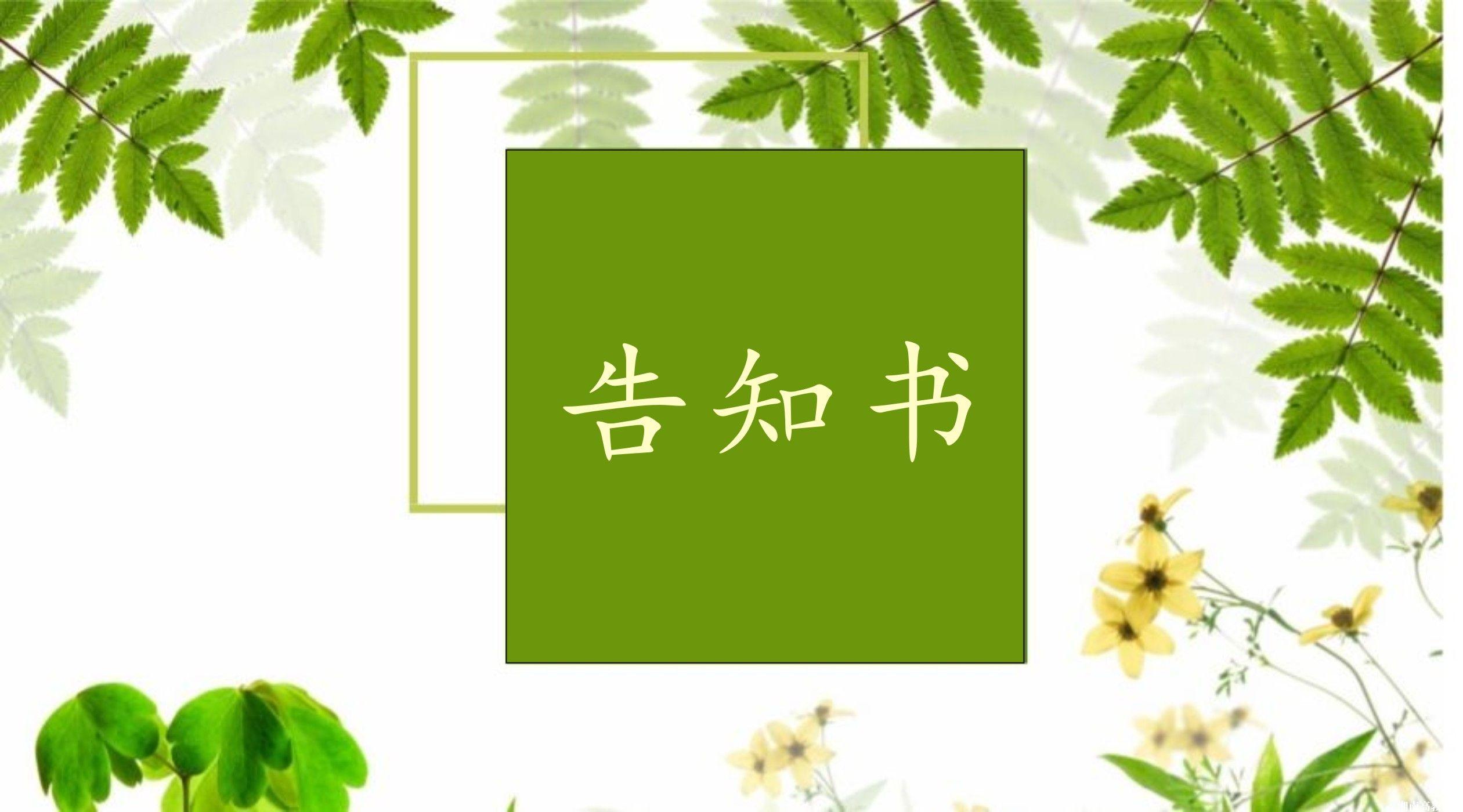 湖南省2020年成人高考 考生平安应考告知书