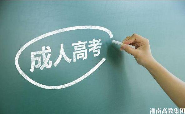 2021年郴州成人高考报考误区早知道