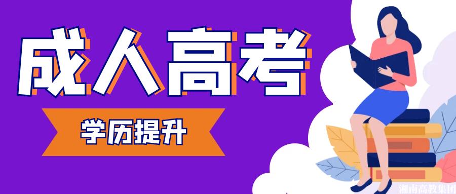 2021郴州成人高考报名资料及流程