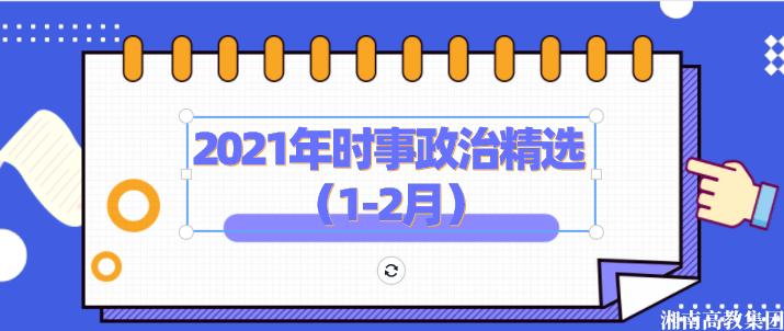 2021年时事政治精选(1月-2月)