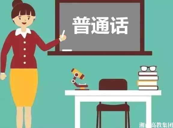 2021年普通话考试什么时候报名?主要考