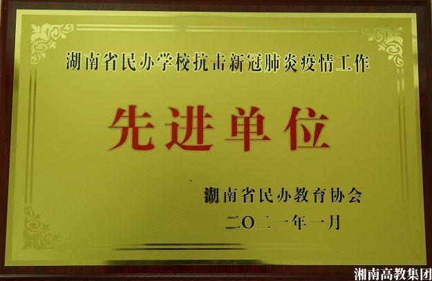 湖南省民办学校抗击新冠肺炎疫情